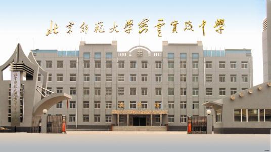 北京師范大學密云實驗中學