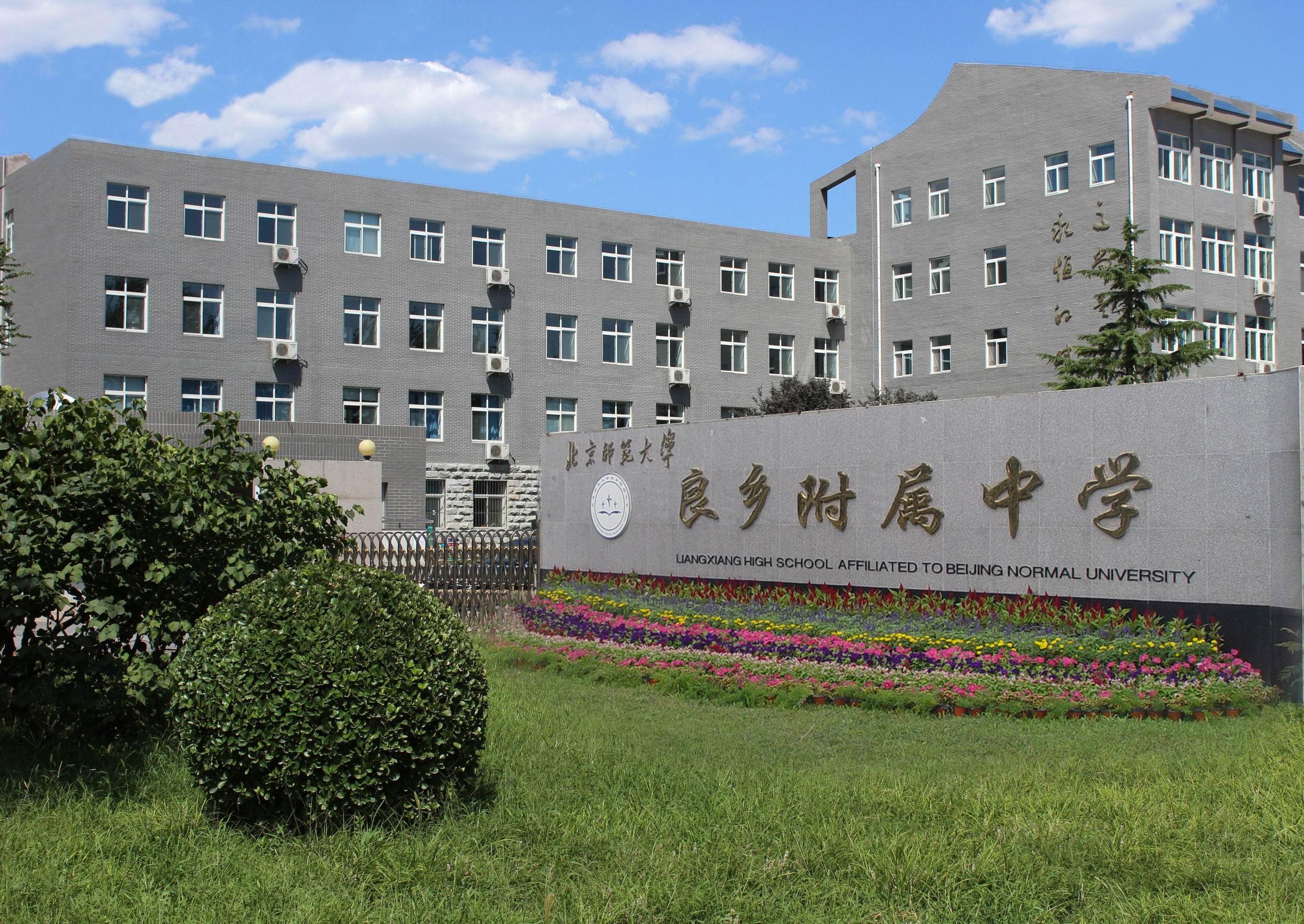 北京師范大學良鄉附屬中學