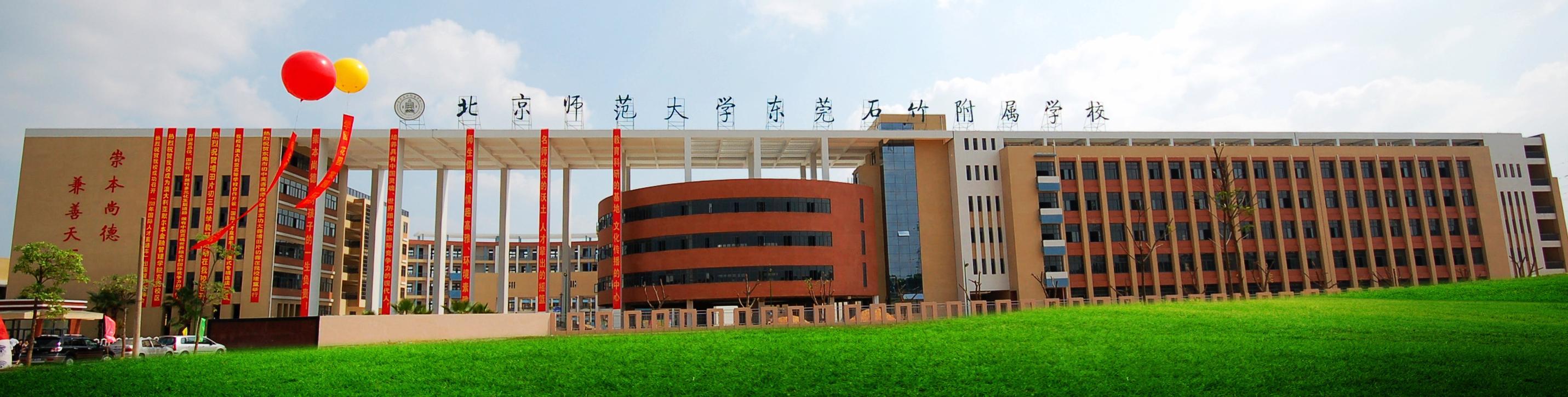 北京師范大學東莞石竹附屬學校