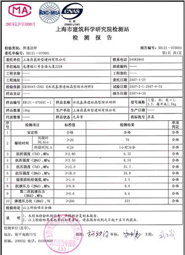 上海市建筑科學研究院監測站檢測報告