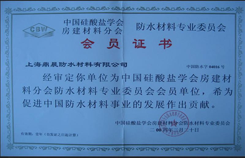 防水材料專業委員會