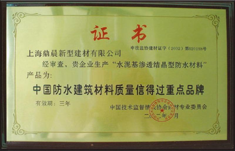 中國防水建筑材料質量信得過重點品牌