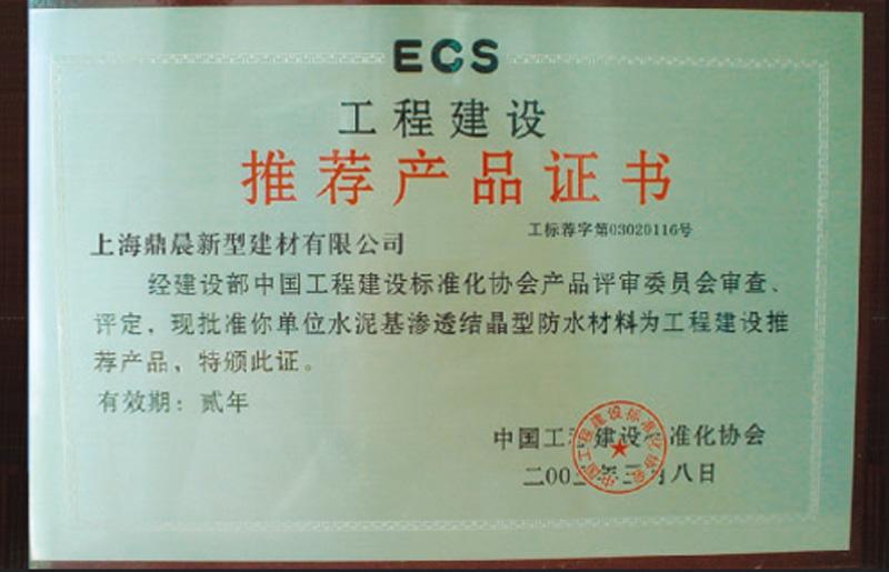 ESC推薦產品證書