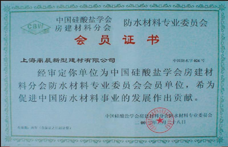 防水材料專業委員會會員