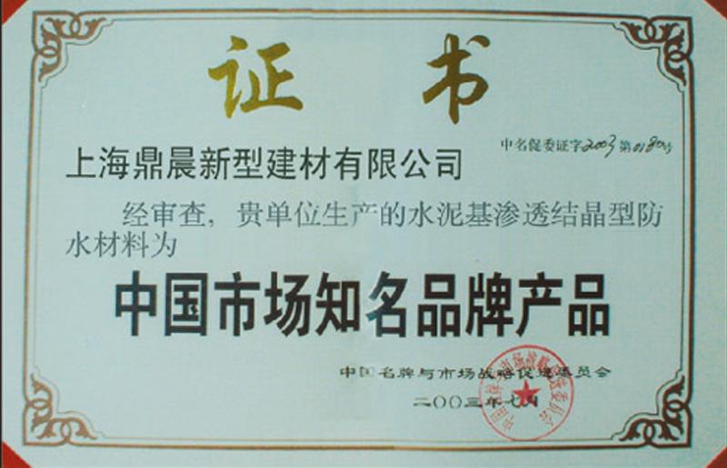 中國市場知名品牌