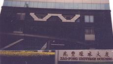 經典案例-工程案例-兆豐環球大廈