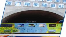 經典案例-工程案例-廈門海底隧道
