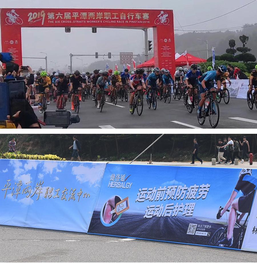 回顾丨2019平潭两岸职工自行车赛-3