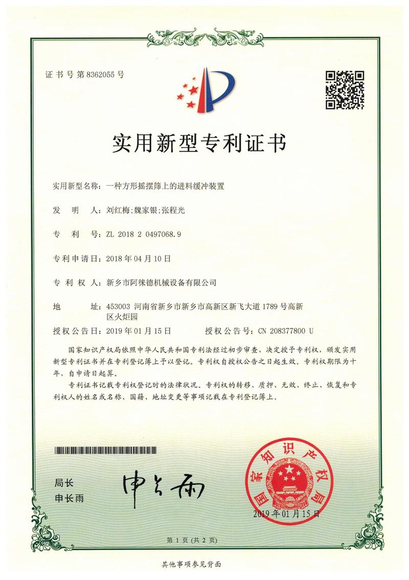 阿徕德机械专利证书