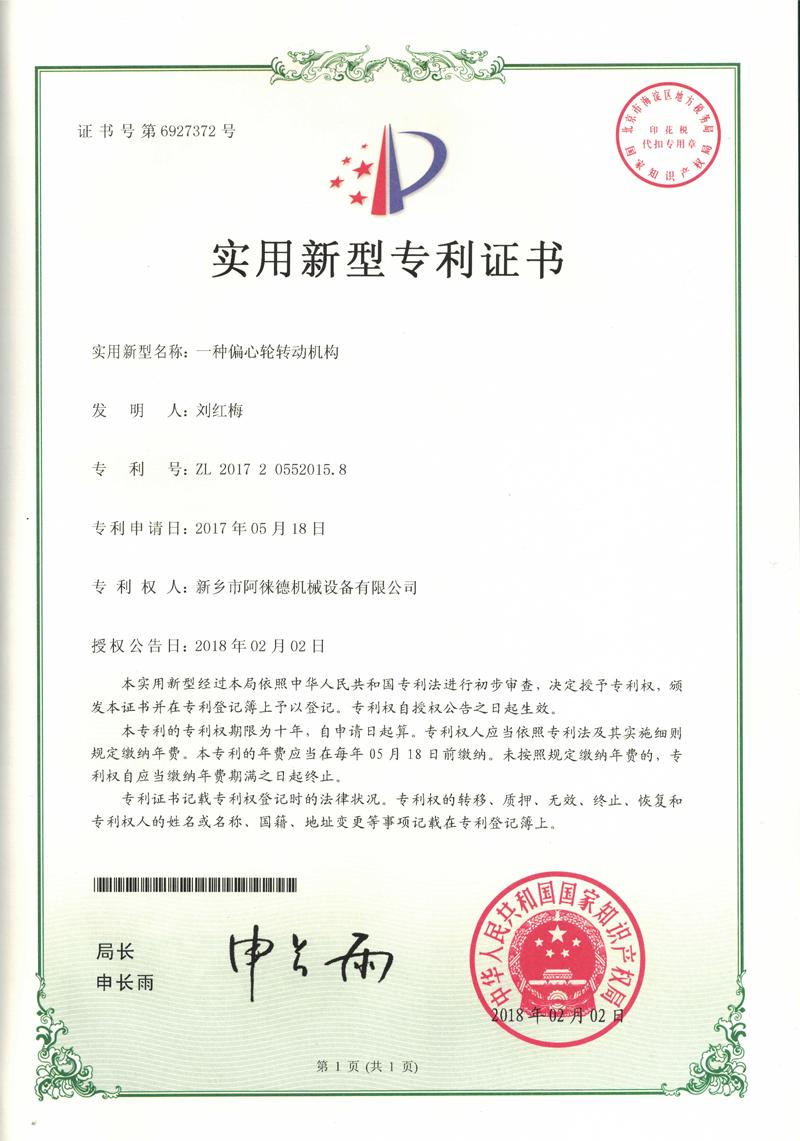 专利:一种偏心轮转动机构--刘红梅