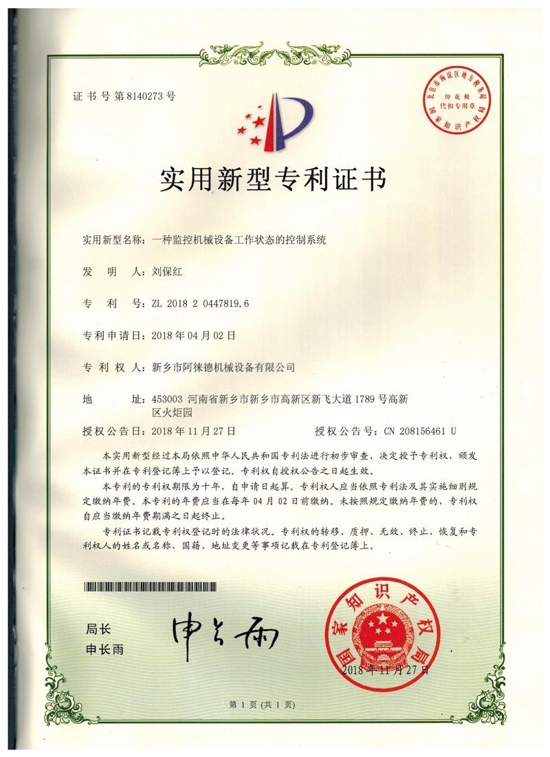 专利--监测机械设备工作状态专利