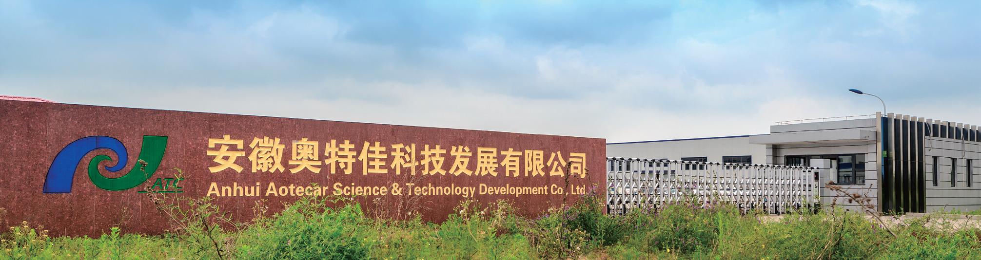 安徽滁州基地
