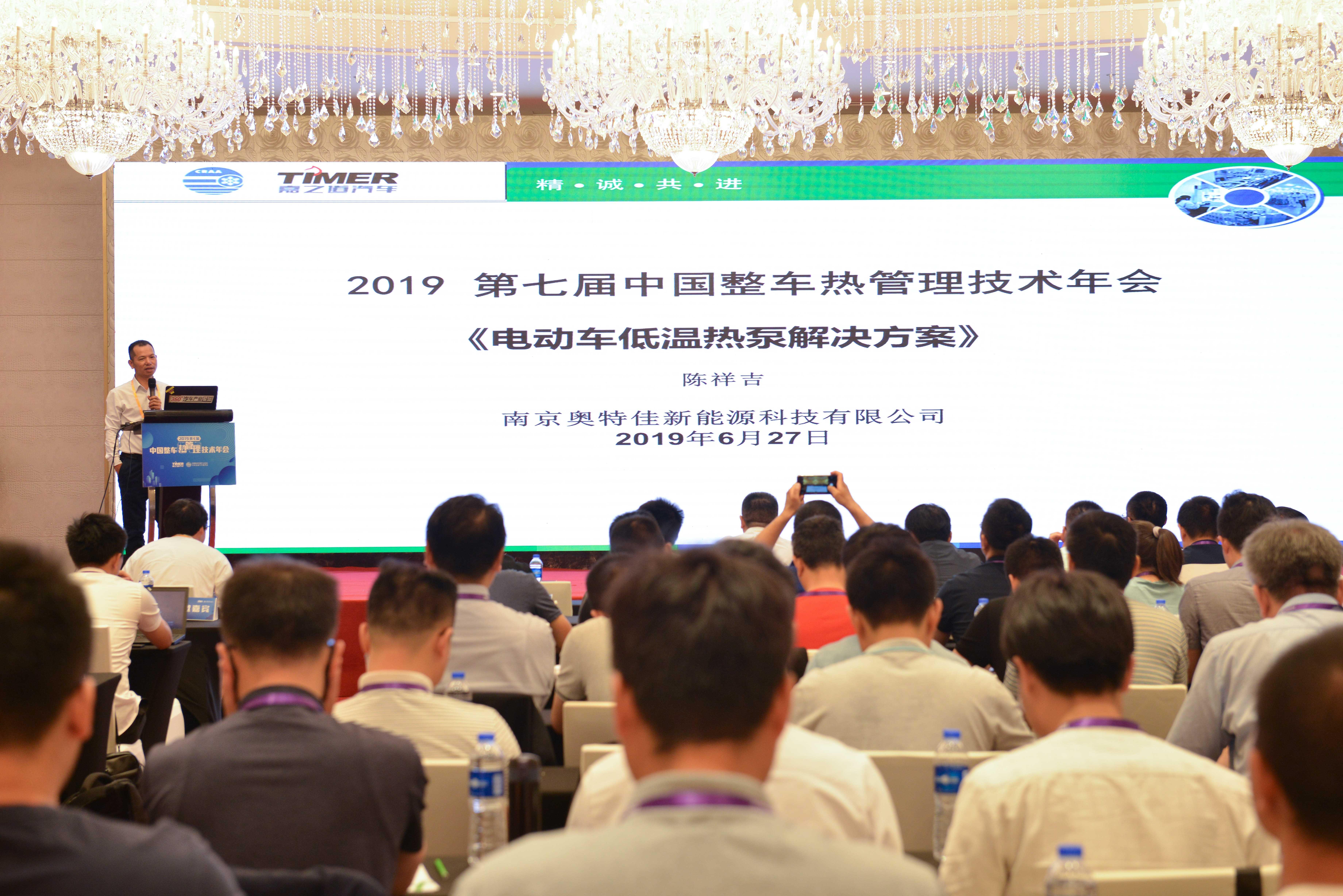 2019第七届中国整车热管理技术年会圆满闭幕2