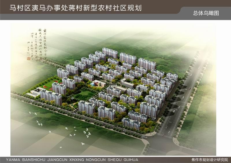 蒋村-26总体鸟瞰效果图