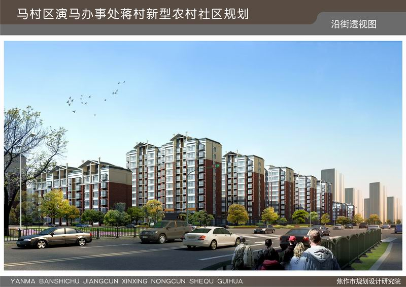蒋村-27沿街效果图