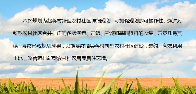 蒋村-捕获