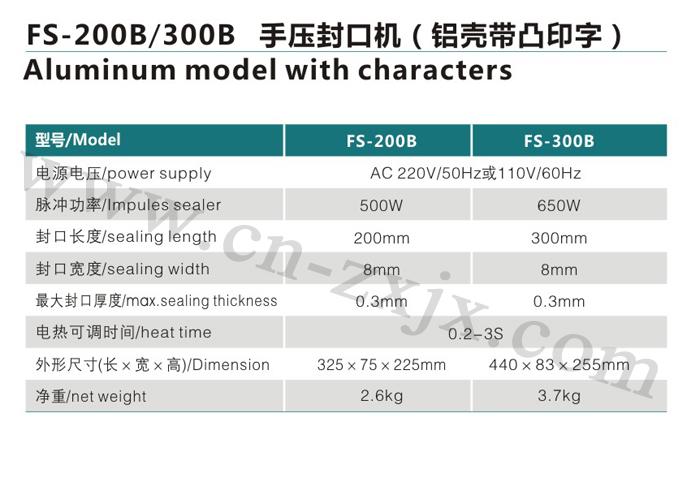 FS-200B-300B手壓封口機-鋁殼帶凸印字1
