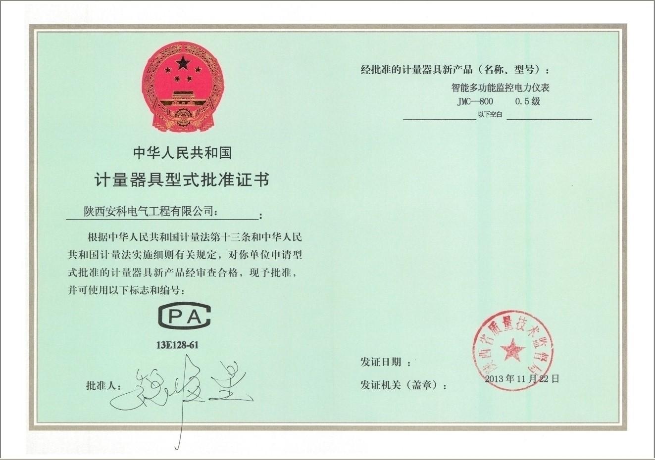 计量器具型式批准证书CPA