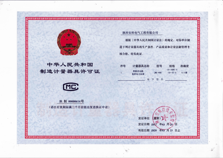 制造计量器具许可证CMC