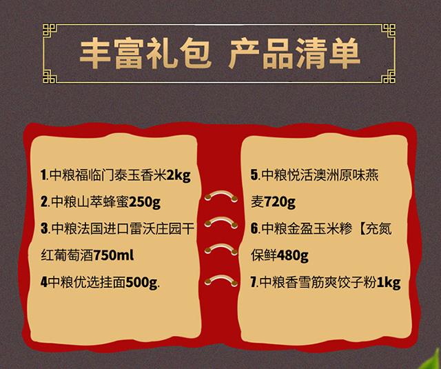 中粮福临门孟蕾大礼包252型修改_07