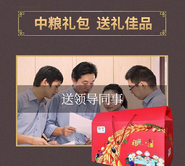 中粮福临门孟蕾大礼包252型修改_15