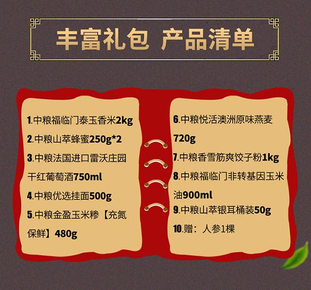 中粮福临门孟蕾大礼包358型_07