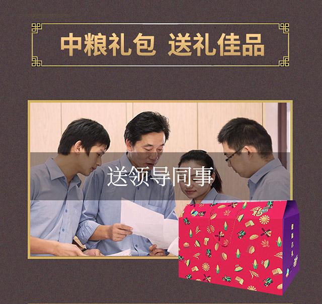 中粮福临门孟蕾大礼包358型_17
