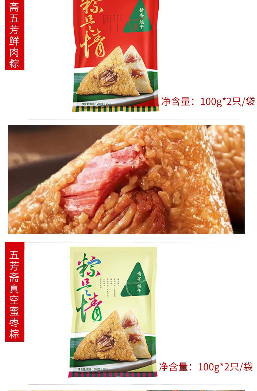 中粮孟蕾即时食品礼盒_07
