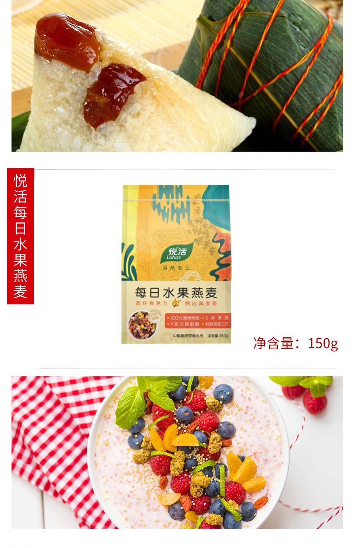 中粮孟蕾即时食品礼盒_08