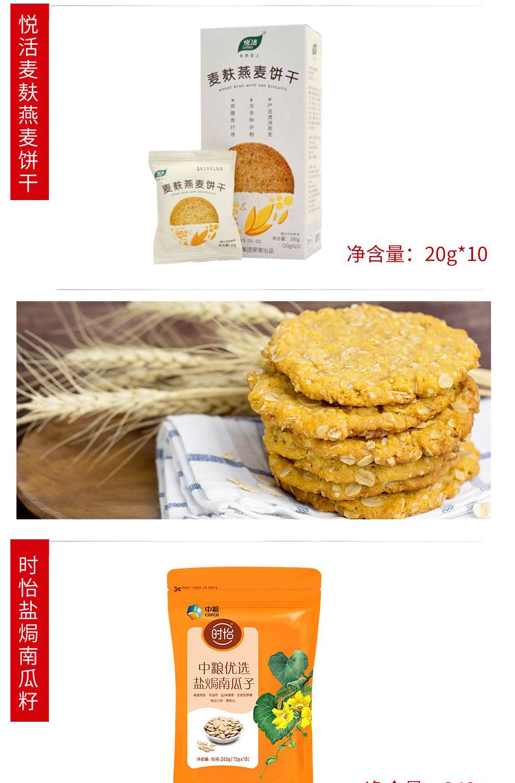 中粮孟蕾即时食品礼盒_09