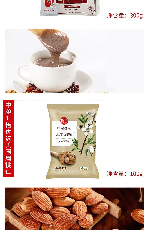 中粮孟蕾即时食品礼盒_12