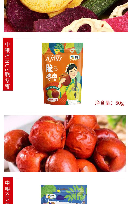 中粮孟蕾即时食品礼盒_15