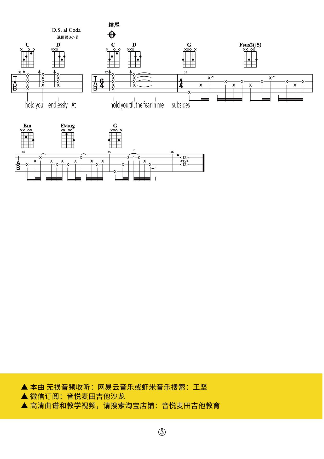 SometimesWhenWeTouch-吉他弹唱谱mix3