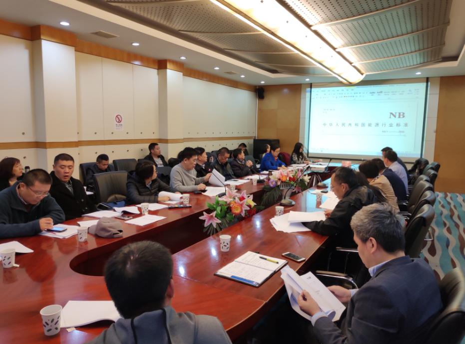 七項能源行業標準送審稿研討會及七項能源行業標準啟動會在京召開