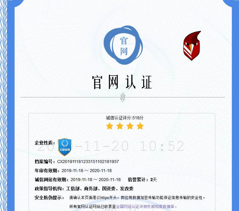 中国农村能源行业信息网通过了全国社会组织官网安全认证