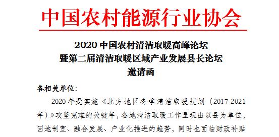 2020中國農村清潔取暖高峰論壇暨第二屆清潔取暖區域產業發展縣長論壇邀請函
