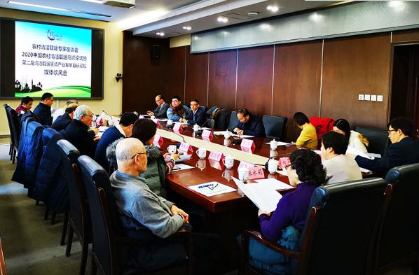 2020清潔取暖縣長論壇媒體吹風會在京召開