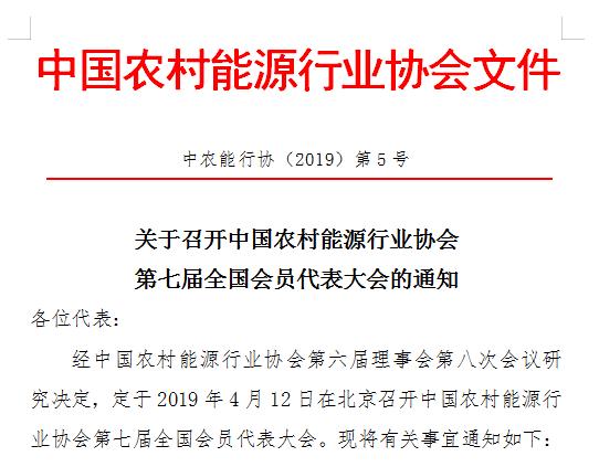 關于召開中國農村能源行業協會第七屆全國會員代表大會的通知