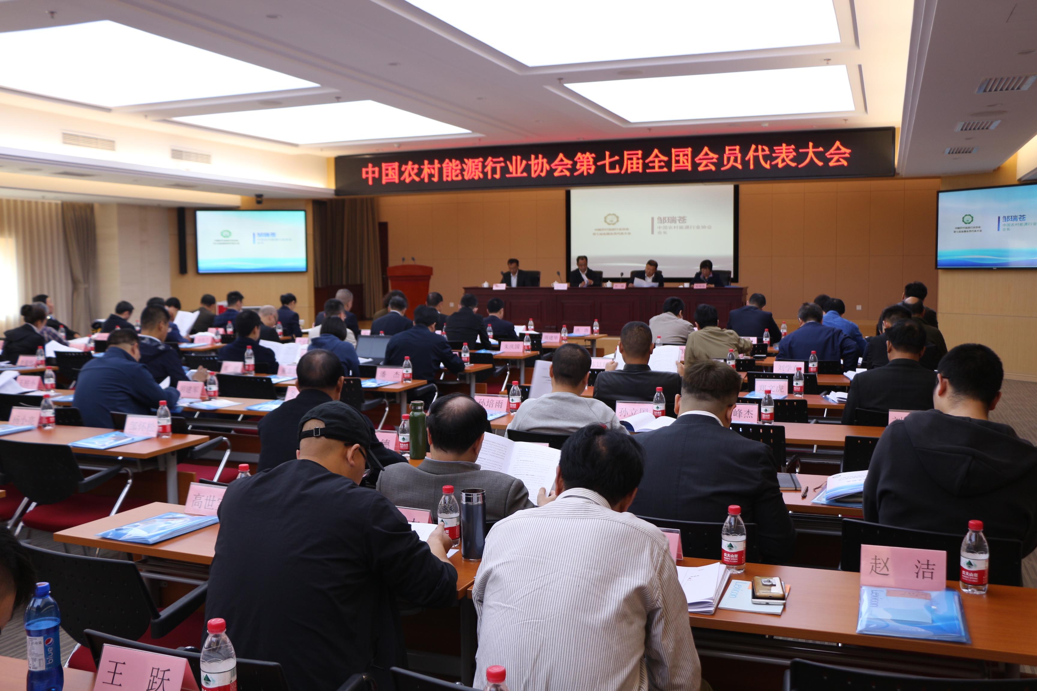中國農村能源行業協會第七屆全國會員代表大會