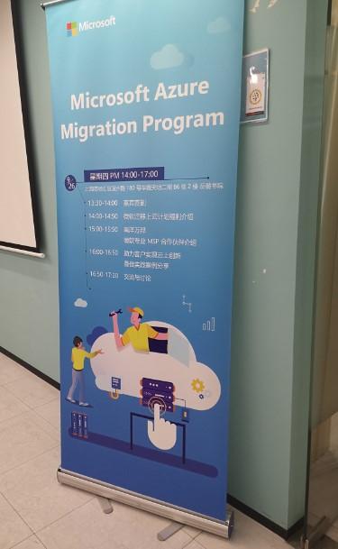 微软AzureMigrationProgram客户研讨会-1