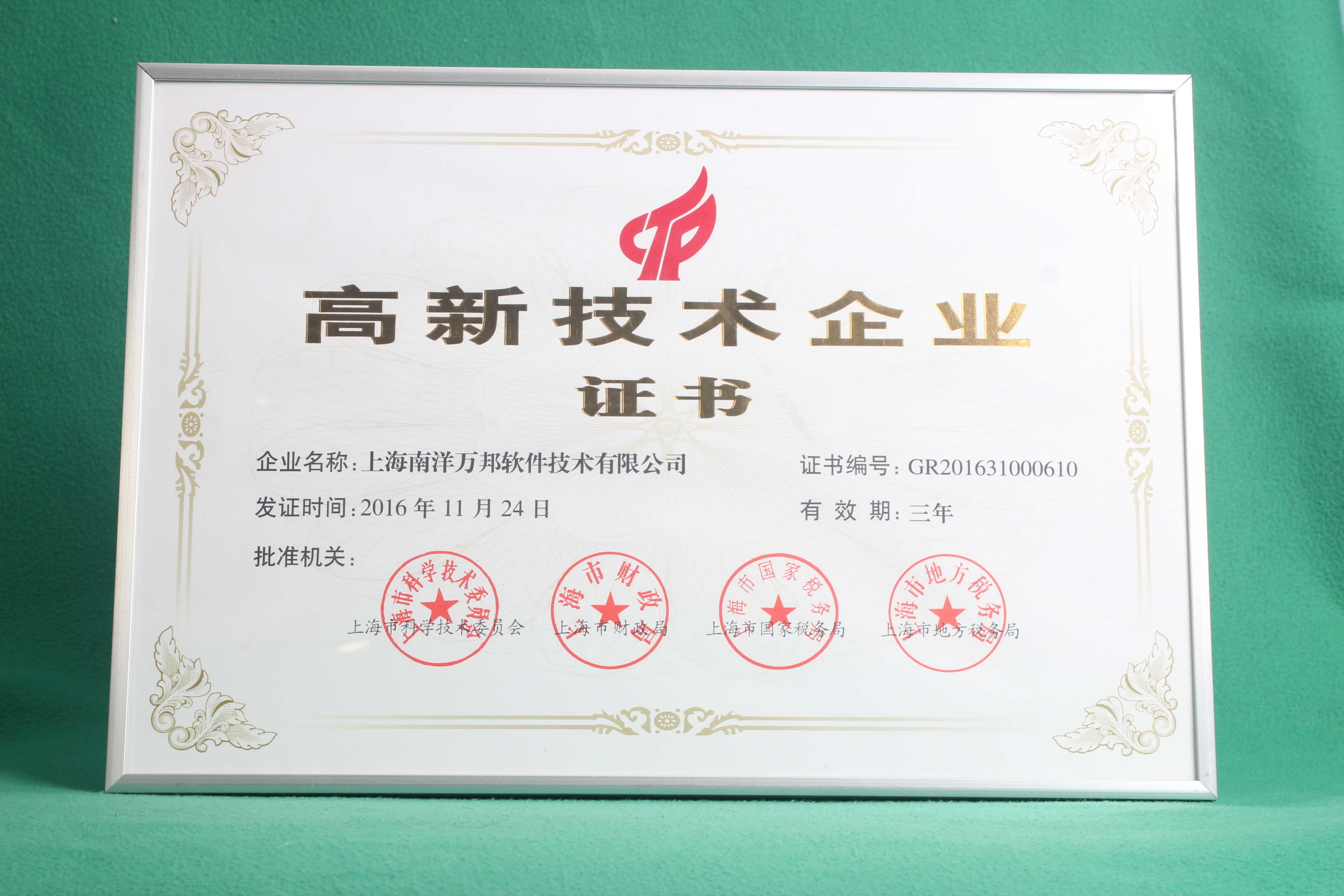 2016-【上海市高新技术企业】