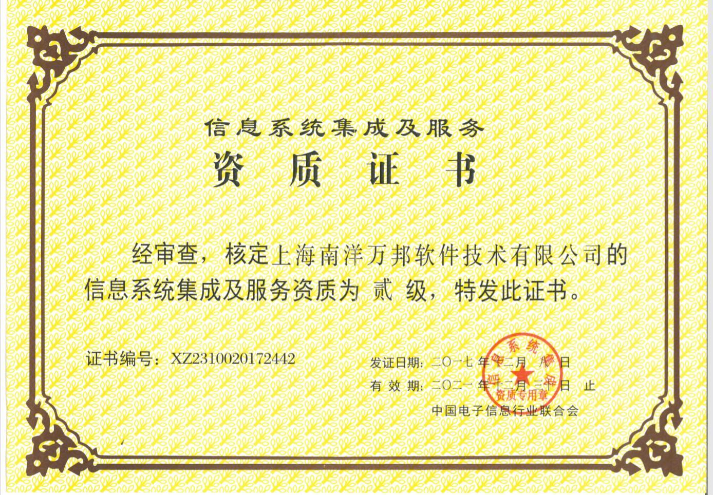 2017-【信息系统集成二级资质】