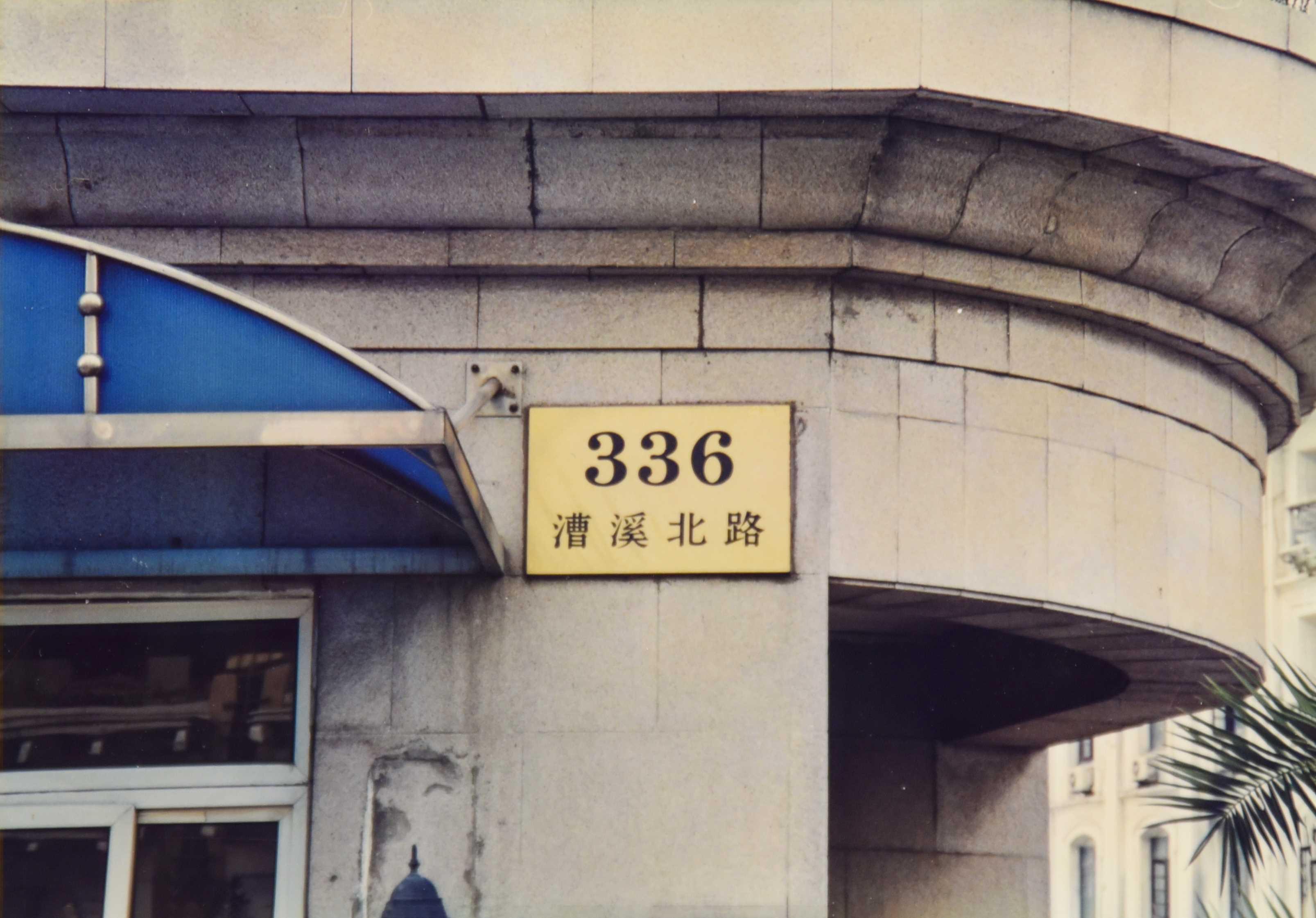 漕溪北路门牌