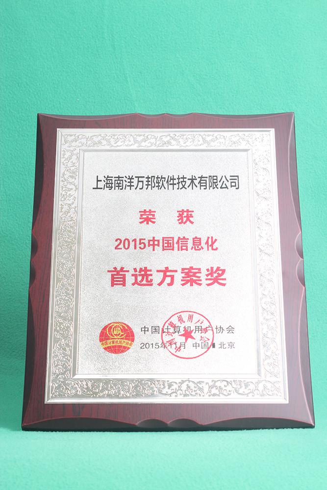 2015-中國信息化【首選方案獎】