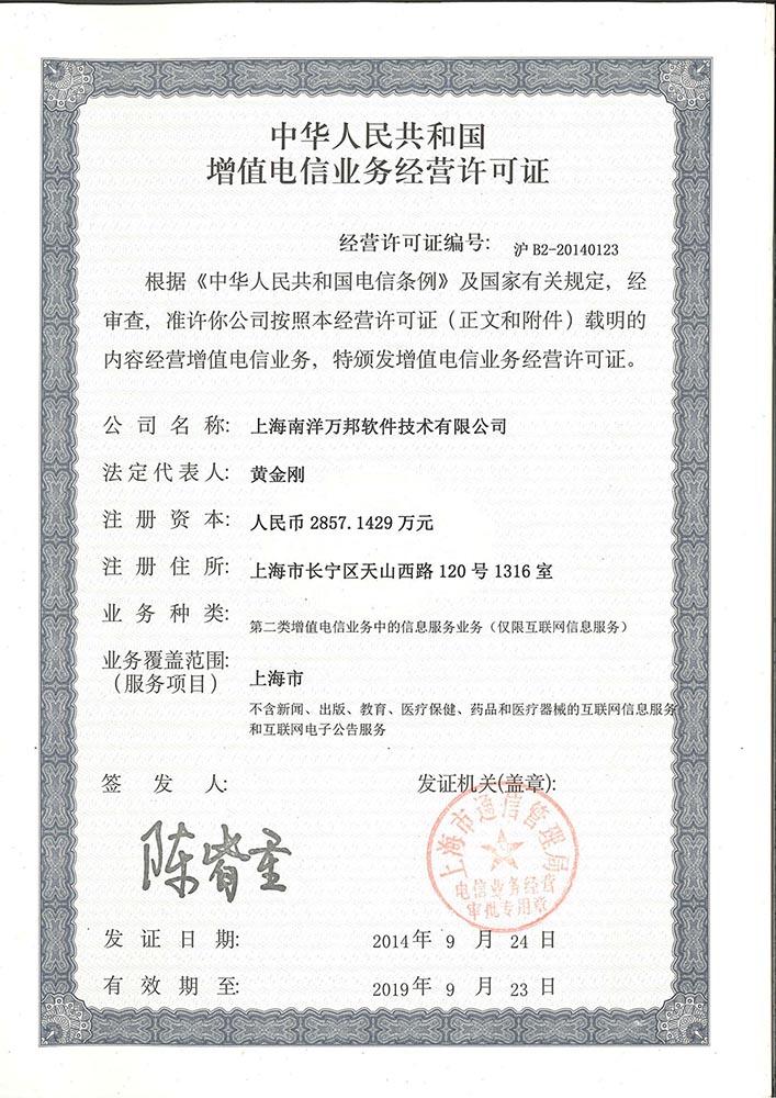 2014-【中華人民共和國增值電信業務經營許可證】