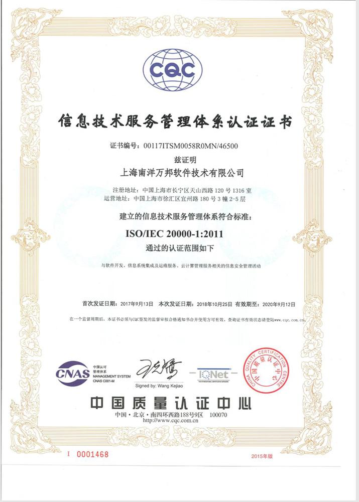 2017-【ISO20000管理體系認證-