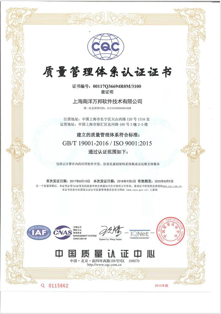 2017-【ISO9000管理體系認證】