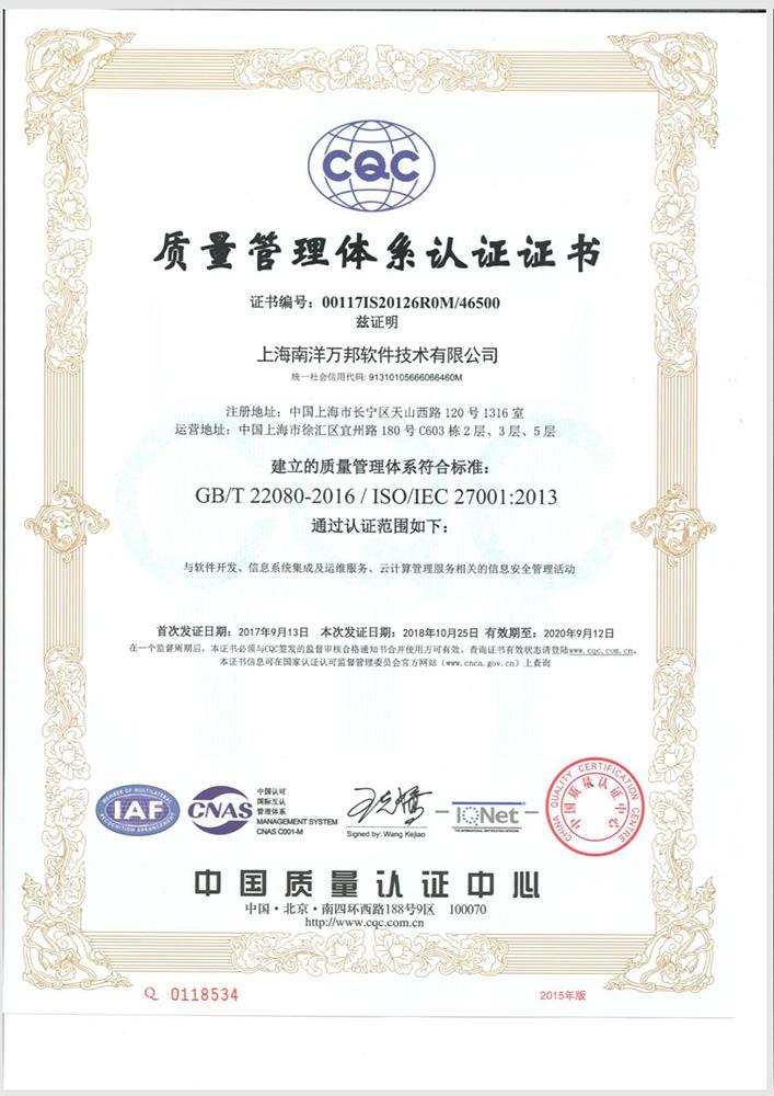 2017-【ISO27000管理體系認證】
