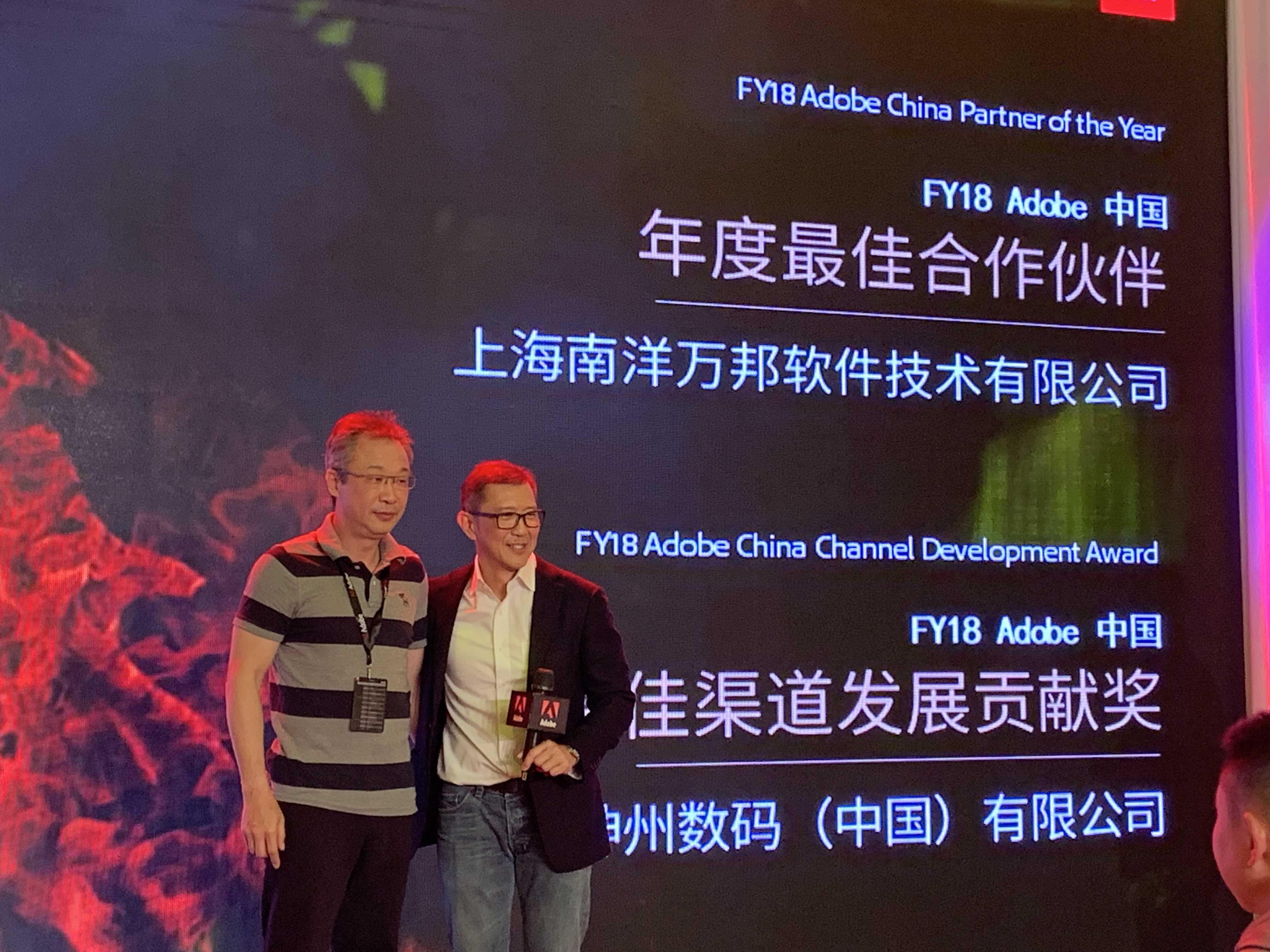 FY18Adobe中国区年度最佳合作伙伴