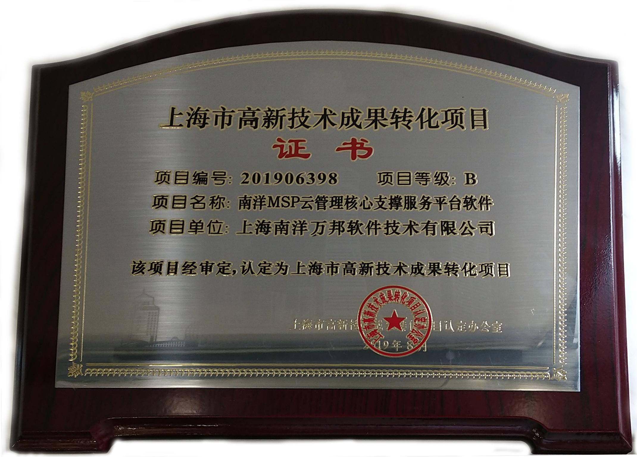 高新技術成果轉化獎牌——南洋MSP云管理核心支撐服務平臺軟件